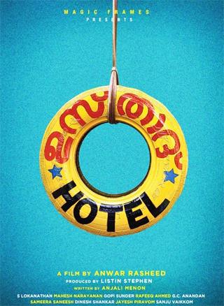 Ustad Hotel - the film